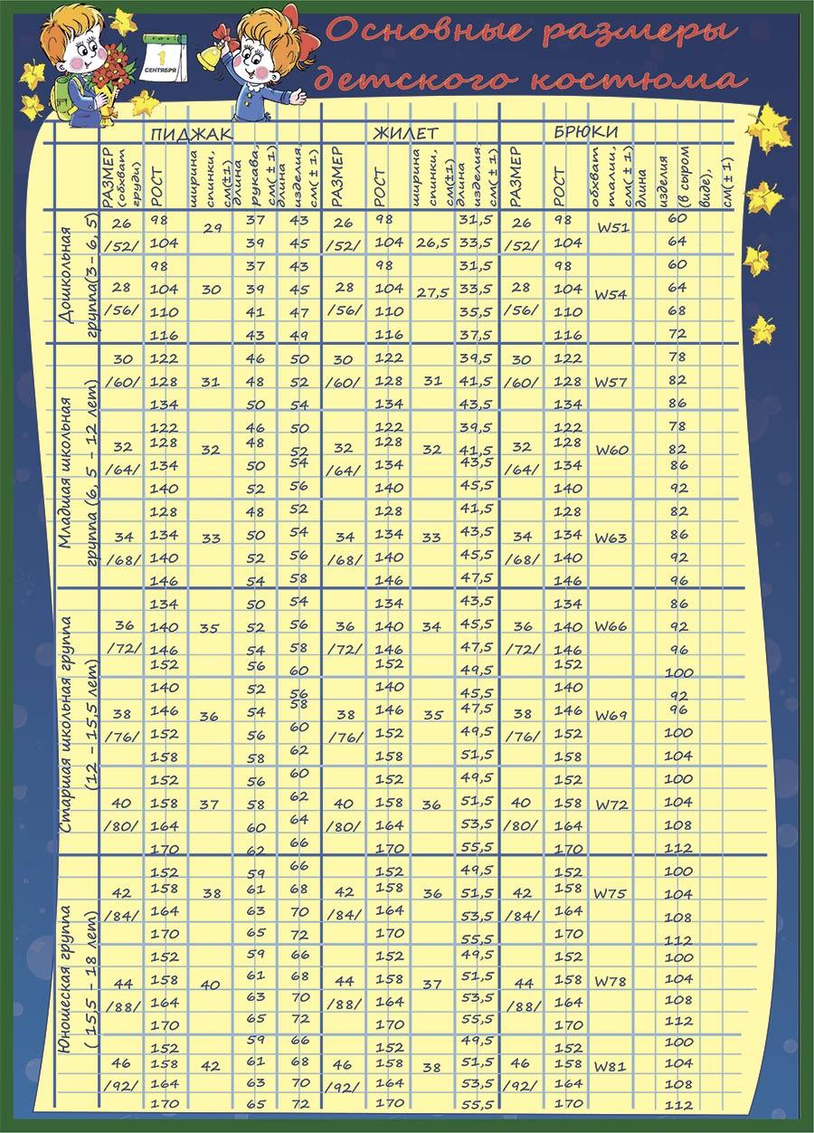 Костюм шкільний VELS 0473 1 (30-34) (PD16 1) чорний купити в Україні ... 6587a331c461b